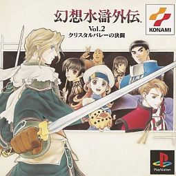 SGaiden2 Cover